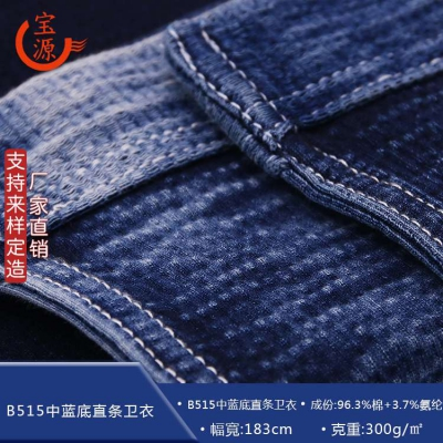 B515 medium blue striped vest