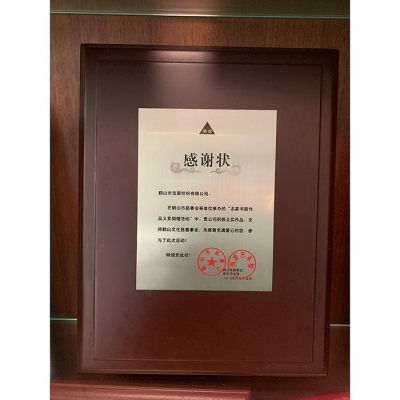 A certificate of appreciation for the donation of famous painting and calligraphy works to the charity sale